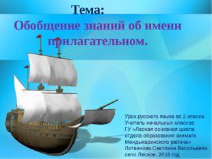 Тема: Обобщение знаний об имени прилагательном. Урок русского языка во 2 клас