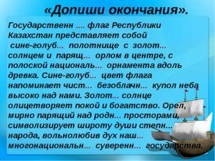 «Допиши окончания». Государственн .... флаг Республики Казахстан представляет