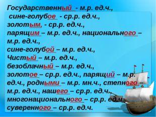Государственный - м.р. ед.ч., сине-голубое - ср.р. ед.ч., золотым, - ср.р. ед