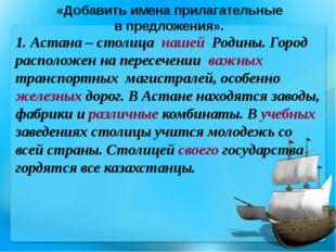 «Добавить имена прилагательные в предложения». 1. Астана – столица нашей Род
