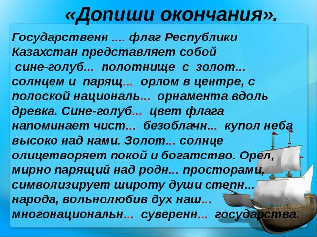 «Допиши окончания». Государственн .... флаг Республики Казахстан представляет...
