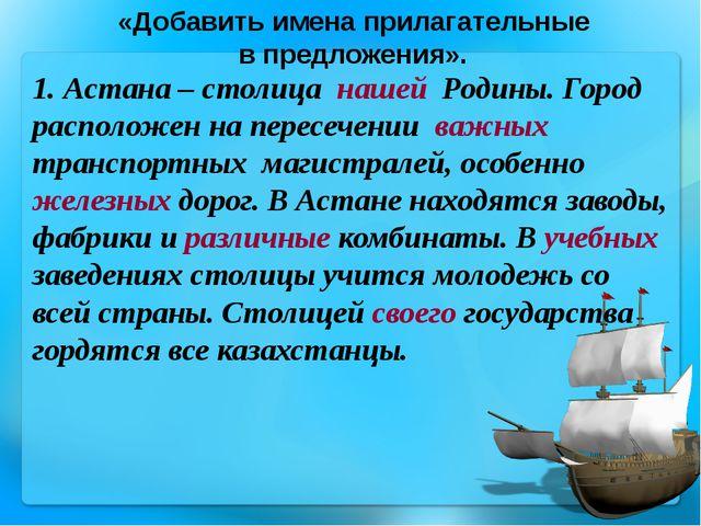 «Добавить имена прилагательные в предложения». 1. Астана – столица нашей Род...