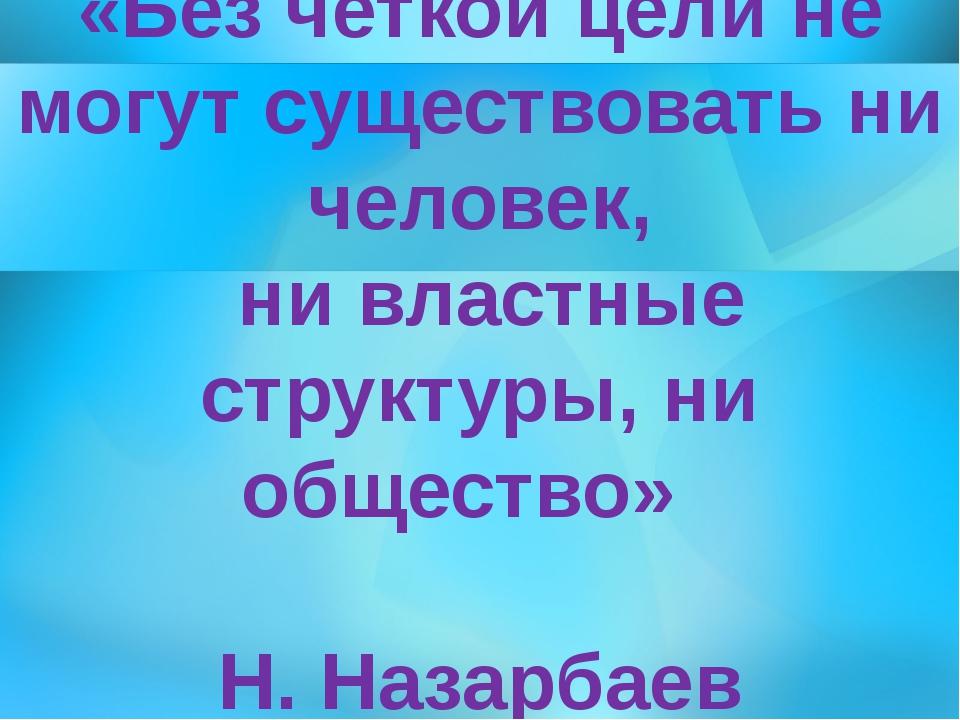 «Без чёткой цели не могут существовать ни человек, ни властные структуры, ни...