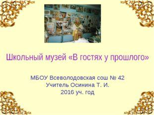 МБОУ Всеволодовская сош № 42 Учитель Осинина Т. И. 2016 уч. год
