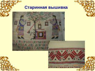 Старинная вышивка