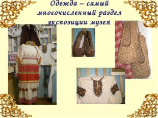 Одежда – самый многочисленный раздел экспозиции музея