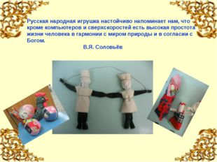Русская народная игрушка настойчиво напоминает нам, что кроме компьютеров и с