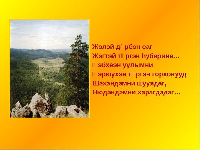 Жэлэй дүрбэн саг Жэгтэй түргэн hубарина… Һэбхеэн уулымни Һэрюухэн түргэн горх...