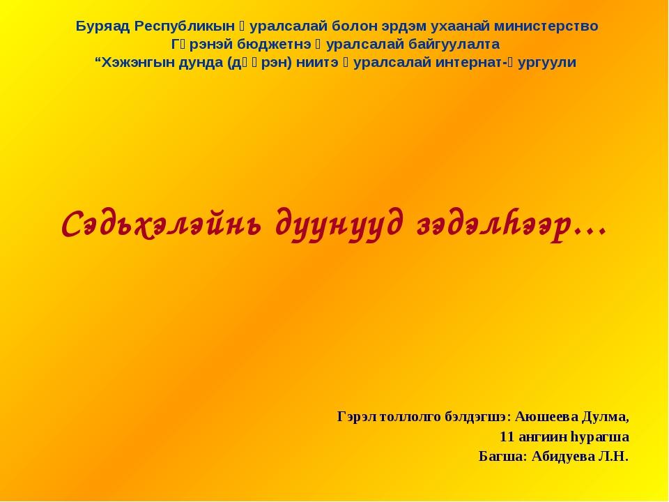 Буряад Республикын һуралсалай болон эрдэм ухаанай министерство Гүрэнэй бюдже...