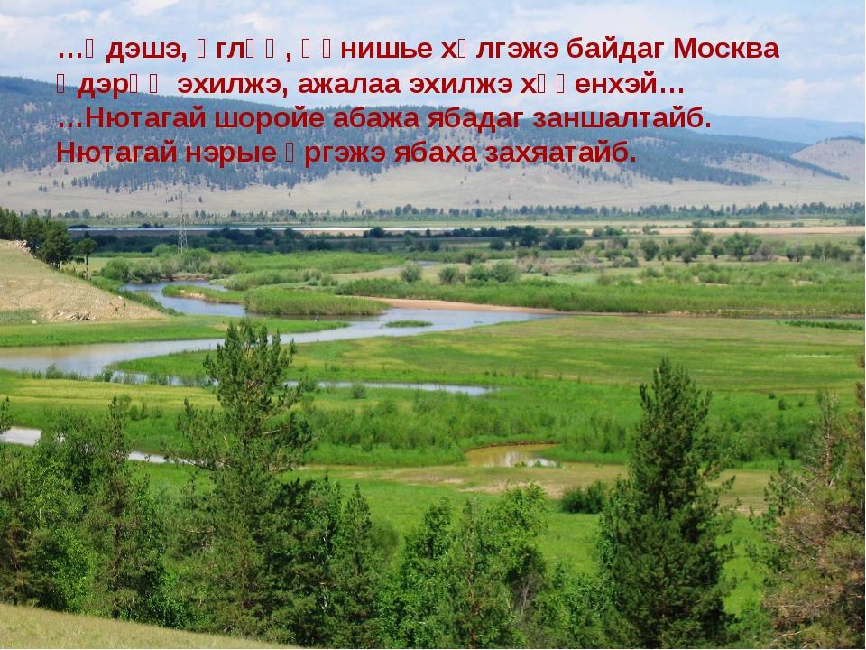 …Үдэшэ, үглөө, һүнишье хүлгэжэ байдаг Москва Үдэрөө эхилжэ, ажалаа эхилжэ хү...