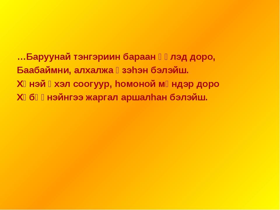 …Баруунай тэнгэриин бараан үүлэд доро, Баабаймни, алхалжа үзэhэн бэлэйш. Хүнэ...