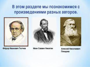 Фёдор Иванович Тютчев В этом разделе мы познакомимся с произведениями разных