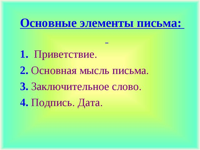 Основные элементы письма: 1. Приветствие. 2. Основная мысль письма. 3. Заключ...