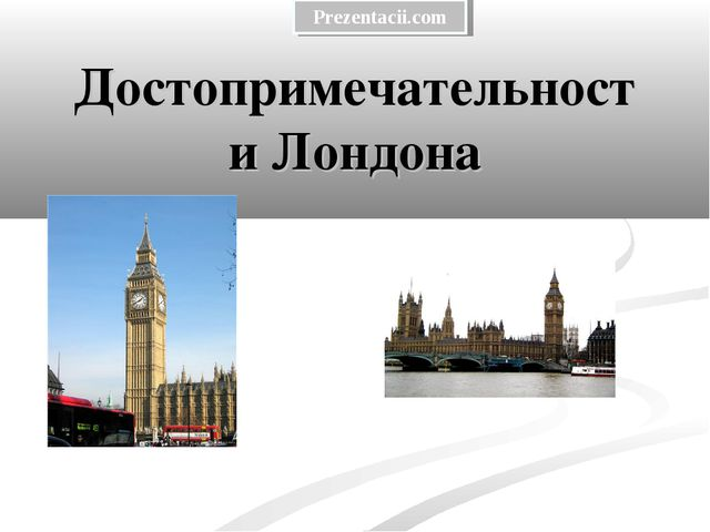 Достопримечательности Лондона Prezentacii.com