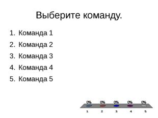 Выберите команду. Команда 1 Команда 2 Команда 3 Команда 4 Команда 5