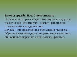 Законы дружбы В.А. Сухомлинского Не оставляйте друга в беде. Отвернуться от