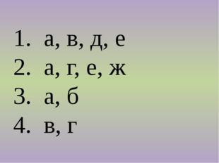 1. а, в, д, е 2. а, г, е, ж 3. а, б 4. в, г