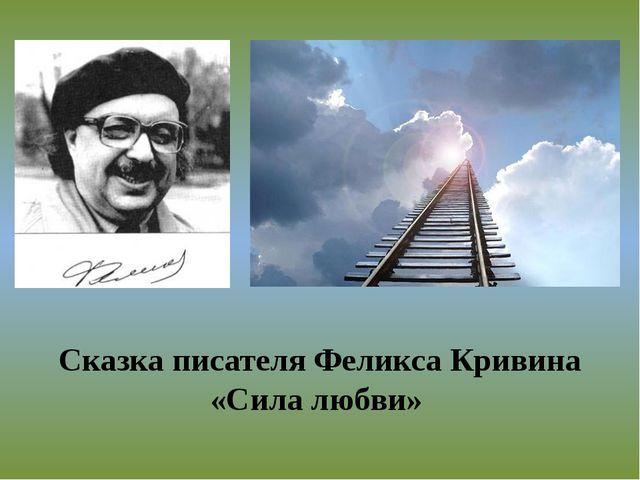 Сказка писателя Феликса Кривина «Сила любви»