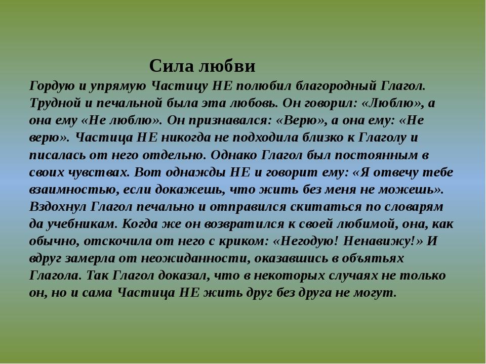 Сила любви Гордую и упрямую Частицу НЕ полюбил благородный Глагол. Трудной и...