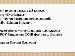 Урок русского языка в 3 классе. Тема «Суффиксы». Тип урока: открытие новых зн