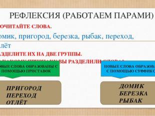 РЕФЛЕКСИЯ (РАБОТАЕМ ПАРАМИ) ПРОЧИТАЙТЕ СЛОВА. Домик, пригород, березка, рыбак