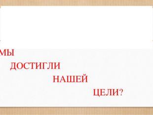 МЫ ДОСТИГЛИ НАШЕЙ ЦЕЛИ? Что такое суффикс? Как найти в слове суффикс?