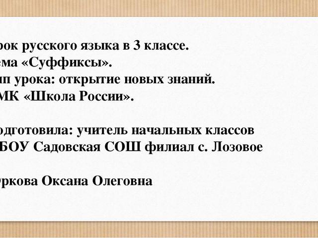 Урок русского языка в 3 классе. Тема «Суффиксы». Тип урока: открытие новых зн...