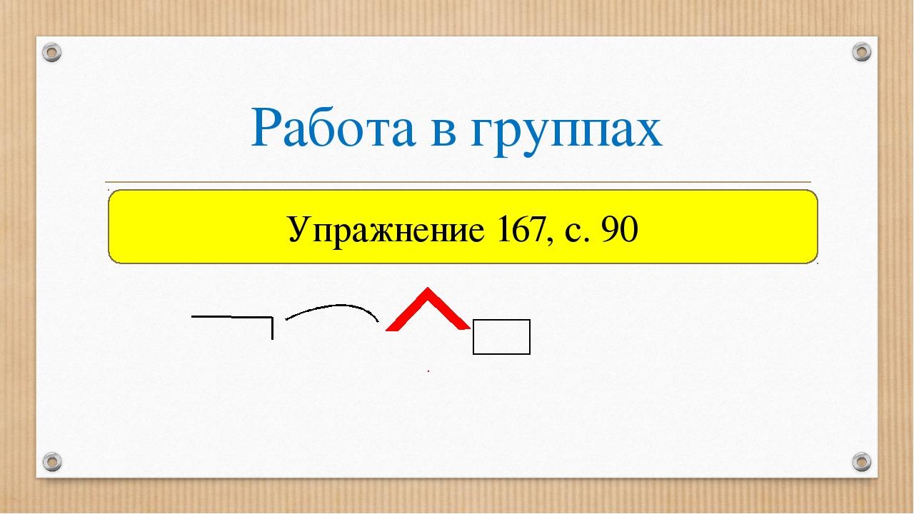 Работа в группах Упражнение 167, с. 90