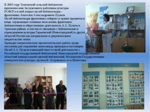 В 2005 году Темтовской сельской библиотеке присвоено имя Заслуженного работн