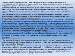 Анатолия Пузыча отправили в госпиталь, где ему ампутировали обе ноги. Операци