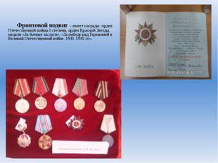 Фронтовой подвиг – имеет награды: орден Отечественной войны I степени, орден
