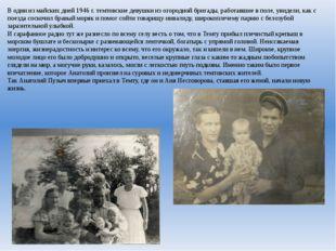 В один из майских дней 1946 г. темтовские девушки из огородной бригады, работ