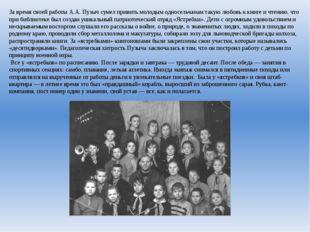 За время своей работы А.А. Пузыч сумел привить молодым односельчанам такую лю