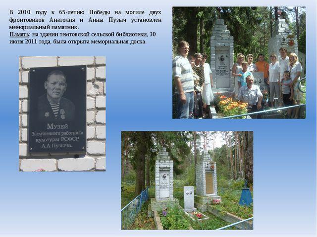 В 2010 году к 65-летию Победы на могиле двух фронтовиков Анатолия и Анны Пузы...