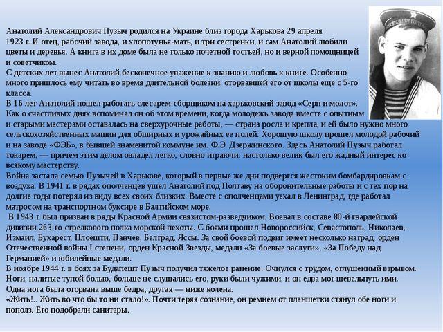 Анатолий Александрович Пузыч родился на Украине близ города Харькова 29 апрел...