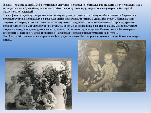 В один из майских дней 1946 г. темтовские девушки из огородной бригады, работ...