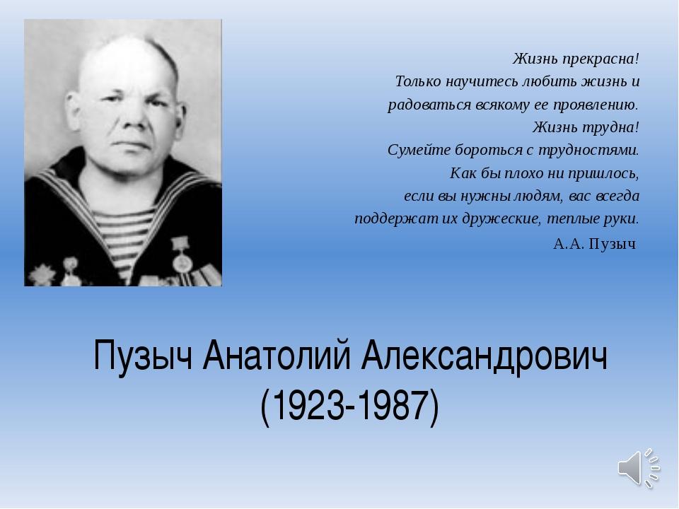Пузыч Анатолий Александрович (1923-1987) Жизнь прекрасна! Только научитесь лю...