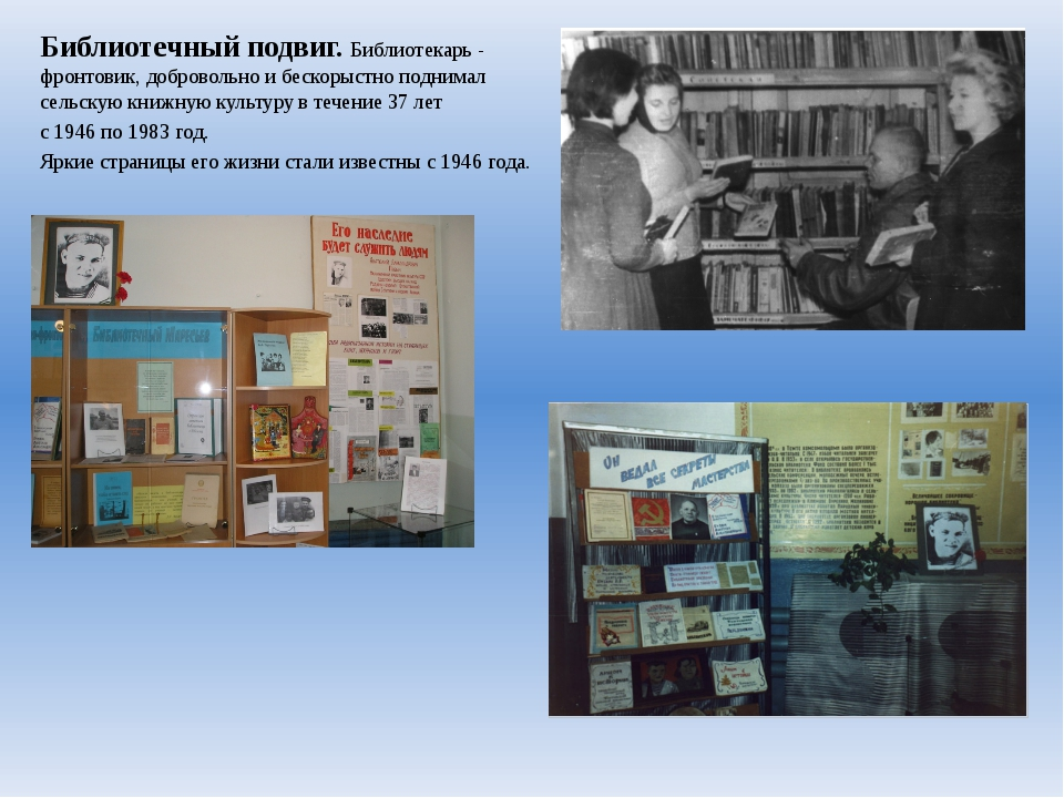 Библиотечный подвиг. Библиотекарь - фронтовик, добровольно и бескорыстно подн...