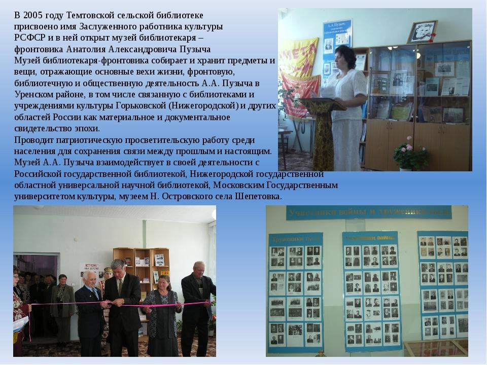 В 2005 году Темтовской сельской библиотеке присвоено имя Заслуженного работн...