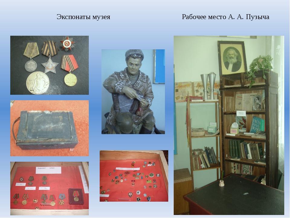 Экспонаты музея Рабочее место А. А. Пузыча