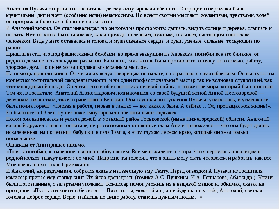 Анатолия Пузыча отправили в госпиталь, где ему ампутировали обе ноги. Операци...