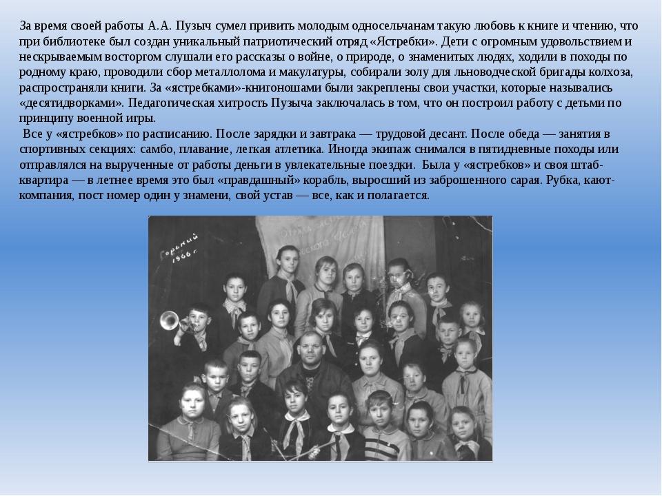 За время своей работы А.А. Пузыч сумел привить молодым односельчанам такую лю...