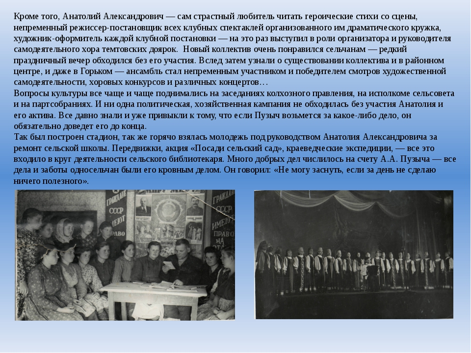 Кроме того, Анатолий Александрович — сам страстный любитель читать героически...