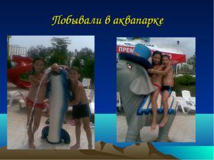 Побывали в аквапарке