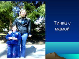 Тинка с мамой