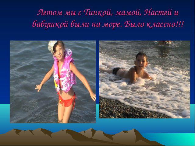 Летом мы с Тинкой, мамой, Настей и бабушкой были на море. Было классно!!!