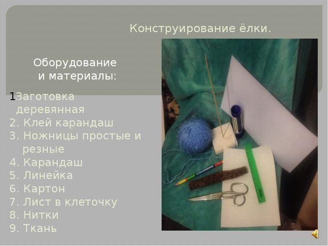 Конструирование ёлки. Оборудование и материалы: Заготовка деревянная 2. Клей...