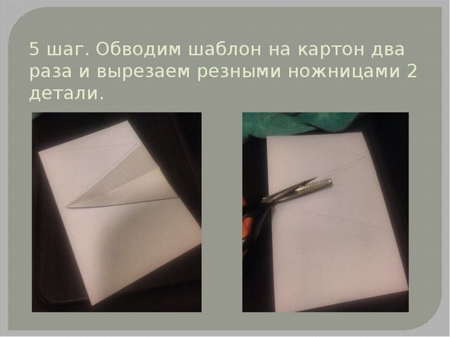 5 шаг. Обводим шаблон на картон два раза и вырезаем резными ножницами 2 детали.