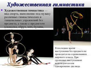 Художественная гимнастика Художественная гимнастика — вид спорта, выполнение