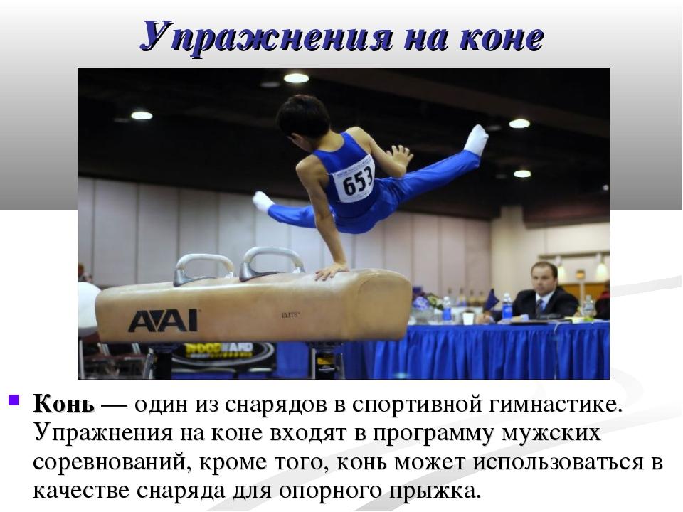 Упражнения на коне Конь— один из снарядов в спортивной гимнастике. Упражнени...
